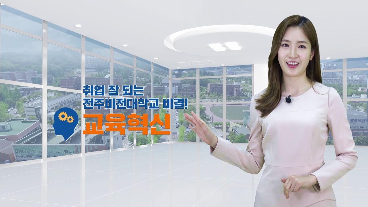 2021학년도 신입생을 위한 전주비전대학교 소개